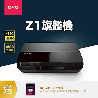 [時時樂限定]OVO 4K旗艦影音電視盒(OVO-Z1)