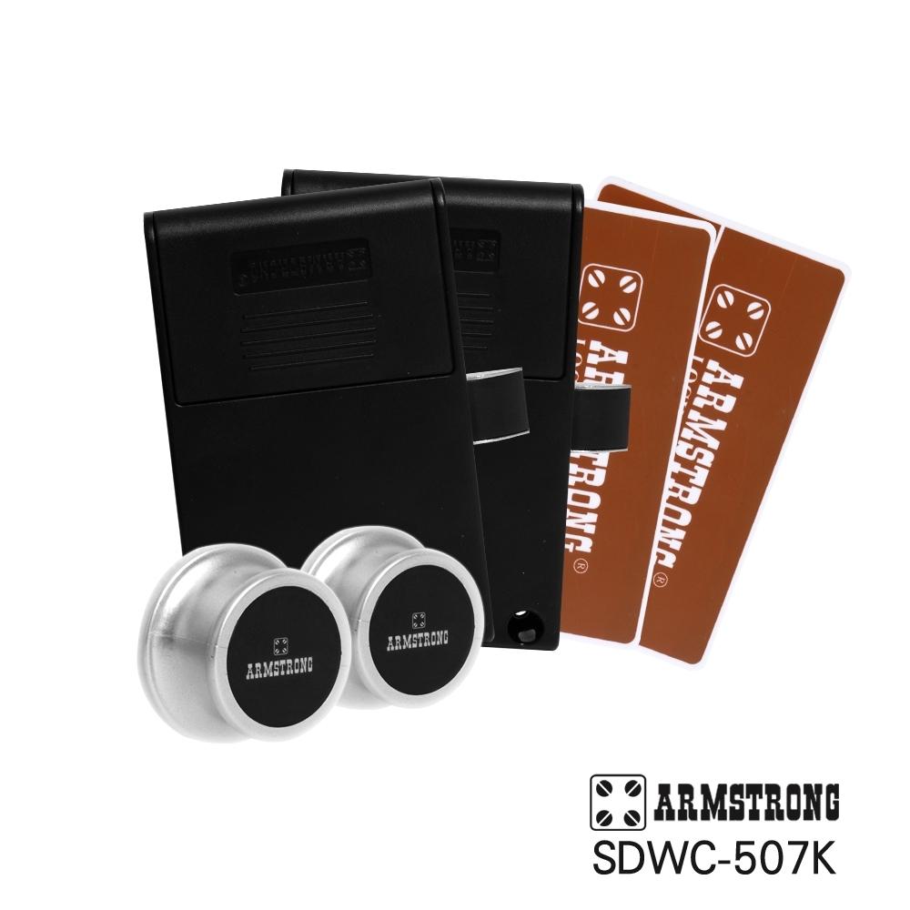 ARMSTRONG 電子儲櫃抽屜鎖SDWC-507K手把型x2組(DIY自行組裝)