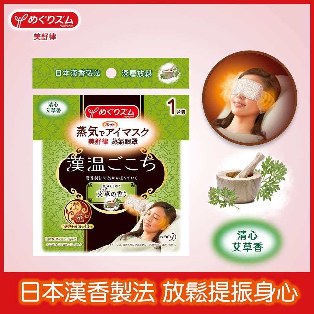 美舒律 蒸氣眼罩 漢溫舒芯系列 清心艾草香 (1片裝)