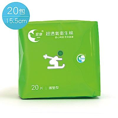 愛康 超透氣衛生棉 護墊型15.5cm 20片x20包/組