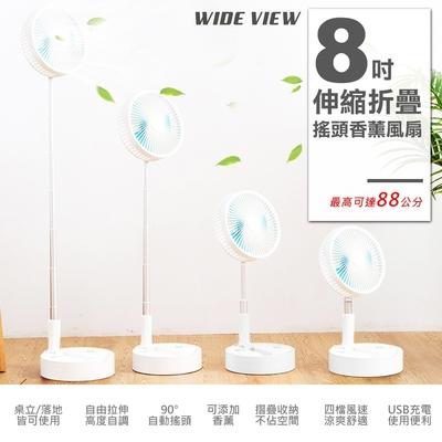 WIDE VIEW 8吋伸縮折疊搖頭香薰風扇(FX-032)