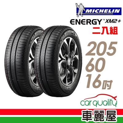 【米其林】XM2+ 92V 省油耐磨輪胎_二入組_205/60/16