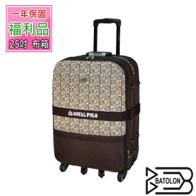(福利品 25吋)  古典宮廷加大六輪旅行箱/行李箱 (咖啡)