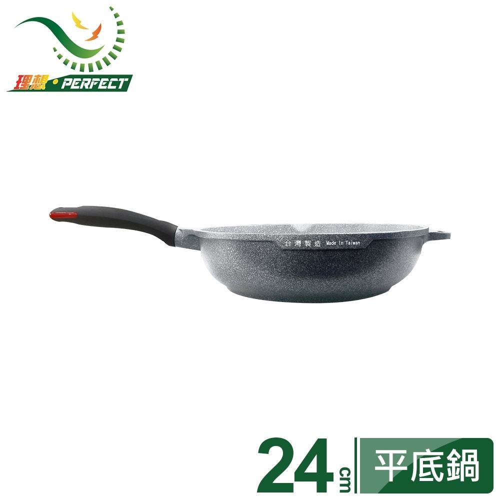 【PERFECT 理想】極緻鑄造不沾平底鍋24cm(無蓋)