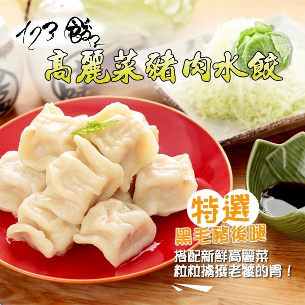 任選_一二三 高麗菜豬肉水餃2盒(10顆/盒)