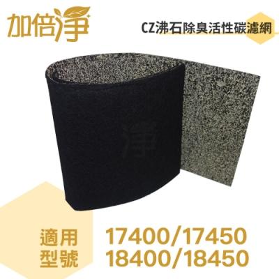 加倍淨CZ沸石濾網10入 適用17400/17450/18400/18450 空氣清淨機