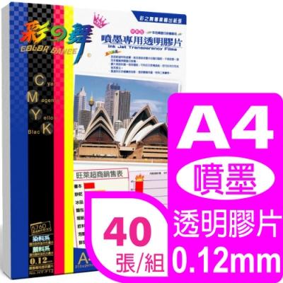 彩之舞 A4 噴墨專用透明膠片(投影片) HY-F12*2包