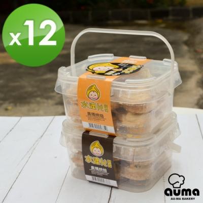 奧瑪烘焙  水滴兒蛋捲20入手提盒X12盒(原味/芝麻任選)