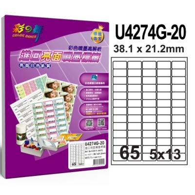 彩之舞 進口亮面噴墨標籤 65格圓角 U4274G-20*2包