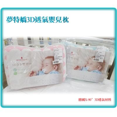 夢特嬌3D透氣嬰兒枕(藍/粉)