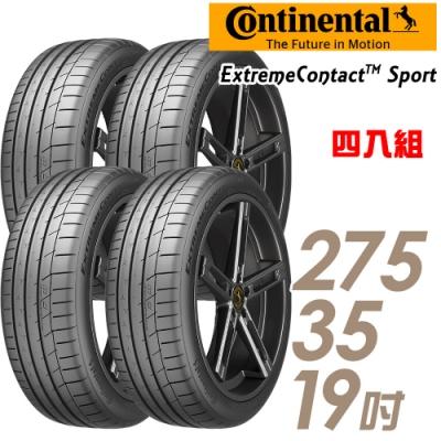 【馬牌】ExtremeContact Sport EXCSP 高性能輪胎_四入組_275/35/19