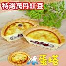 老爸ㄟ廚房  萬丹紅豆冰蛋塔 (50g±10%/顆,共10顆)