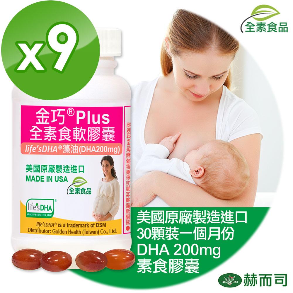 赫而司 金巧Plus植物軟膠囊LifesDHA藻油(DHA200mg)(30顆*9罐組)
