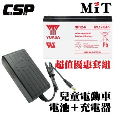 【YUASA電池+充電器】YUASA NP12-6+6V1.8A自動充電器 安規認證 鉛酸電池充電 電動車 玩具車 童車充電器 磅秤 收銀機