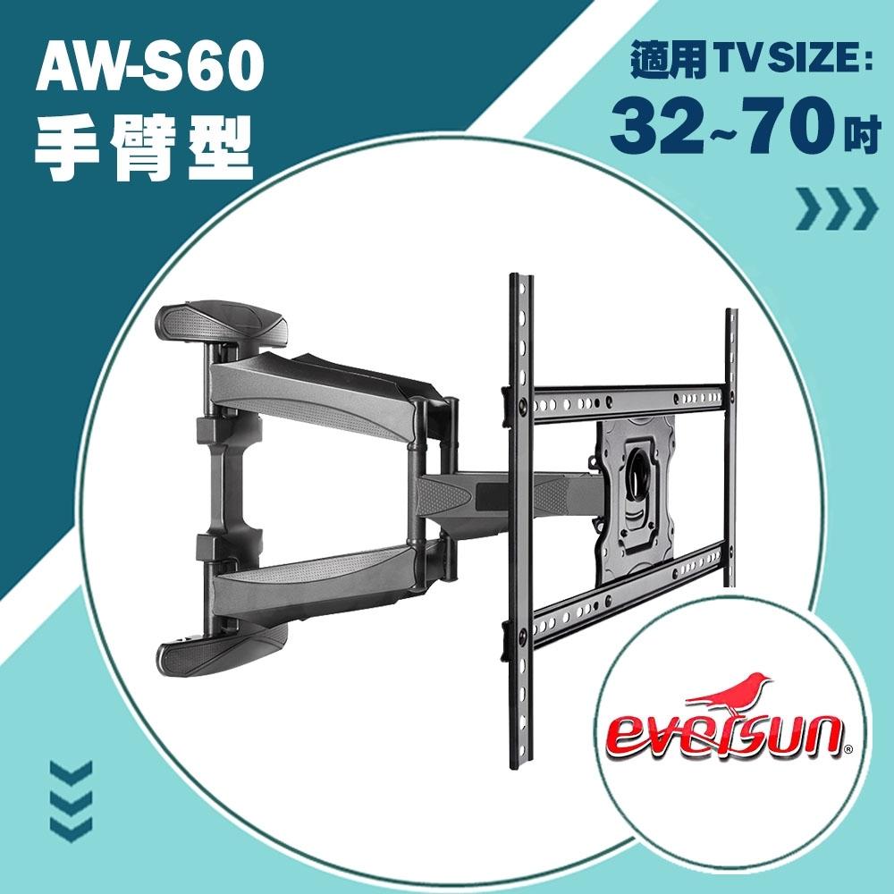 Eversun AW-S60/32-70吋手臂式液晶電視壁掛架