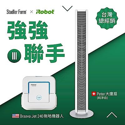 瑞士Stadler Form Peter大廈扇 純淨白 + 美國iRobot Jet 240擦地機器人 夏日限定組合