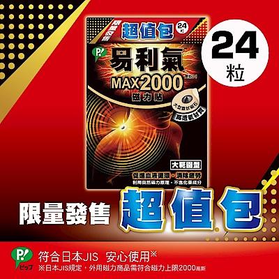 易利氣 磁力貼 超值包 大範圍型-MAX2000高斯(24粒/盒)