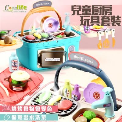 Conalife 手提設計 兒童厨房玩具套裝_1入組