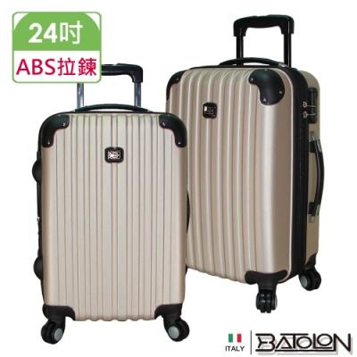 BATOLON寶龍  24吋  風尚條紋加大ABS硬殼箱/行李箱 (香檳金)