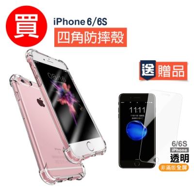 iPhone 6/6S四角防摔手機殼 贈透明高清鋼化手機膜