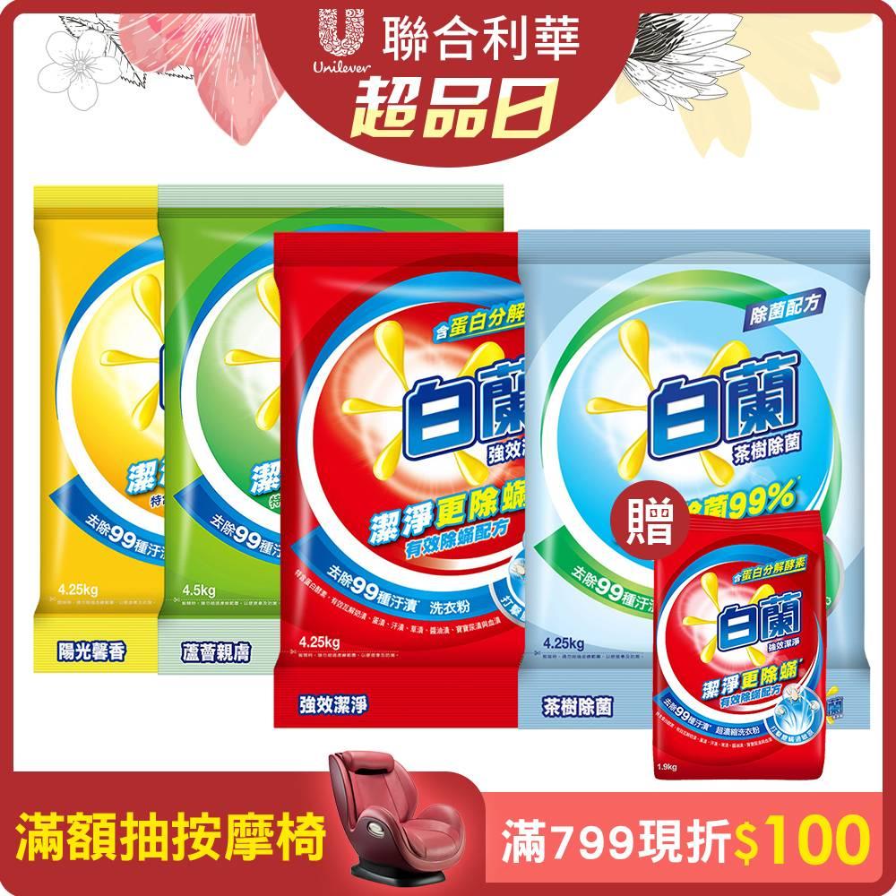[加贈洗衣粉] 白蘭 洗衣粉4.25KGx4入