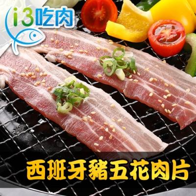 【愛上吃肉】西班牙特級豬五花肉片8盒(250g±10%/盒)