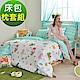 義大利F.B X LaLa Woodland 與花仔野餐去 加大純棉床包枕套組 product thumbnail 1