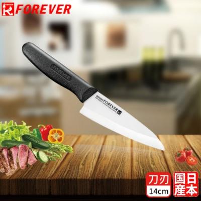 FOREVER 鋒愛華銀抗菌陶瓷刀14CM(白刃黑柄)
