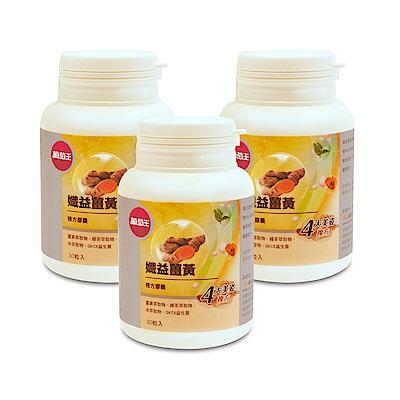 葡萄王  孅益薑黃30粒X3瓶 共90粒(95%高含量薑黃 輕鬆甩囤積)