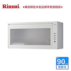 林內_懸掛式烘碗機90CM_LED按鍵_ RKD-390 (BA320010)