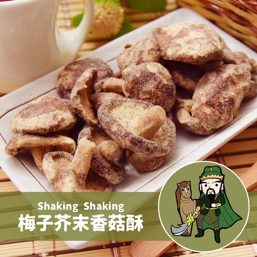 搖搖菇 梅子芥末香菇酥(70g/包,共兩包)