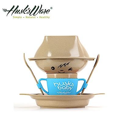 美國Husk's ware稻殼天然無毒環保兒童餐具經典人偶款-藍色