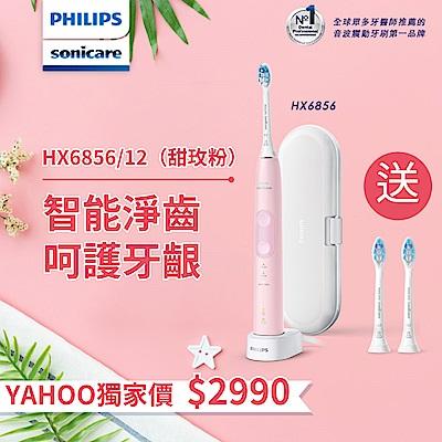 [送刷頭3支] 飛利浦智能護齦音波震動牙刷/電動牙刷 HX6856/12 (甜玫粉)