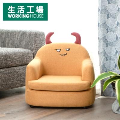 【38寵愛↗女王購物節-生活工場】Monster怪獸迷你沙發-愛搞怪