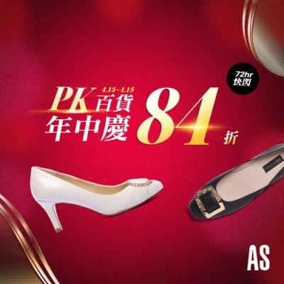 AS集團-PK百貨年中慶 72HR 快閃結帳84折
