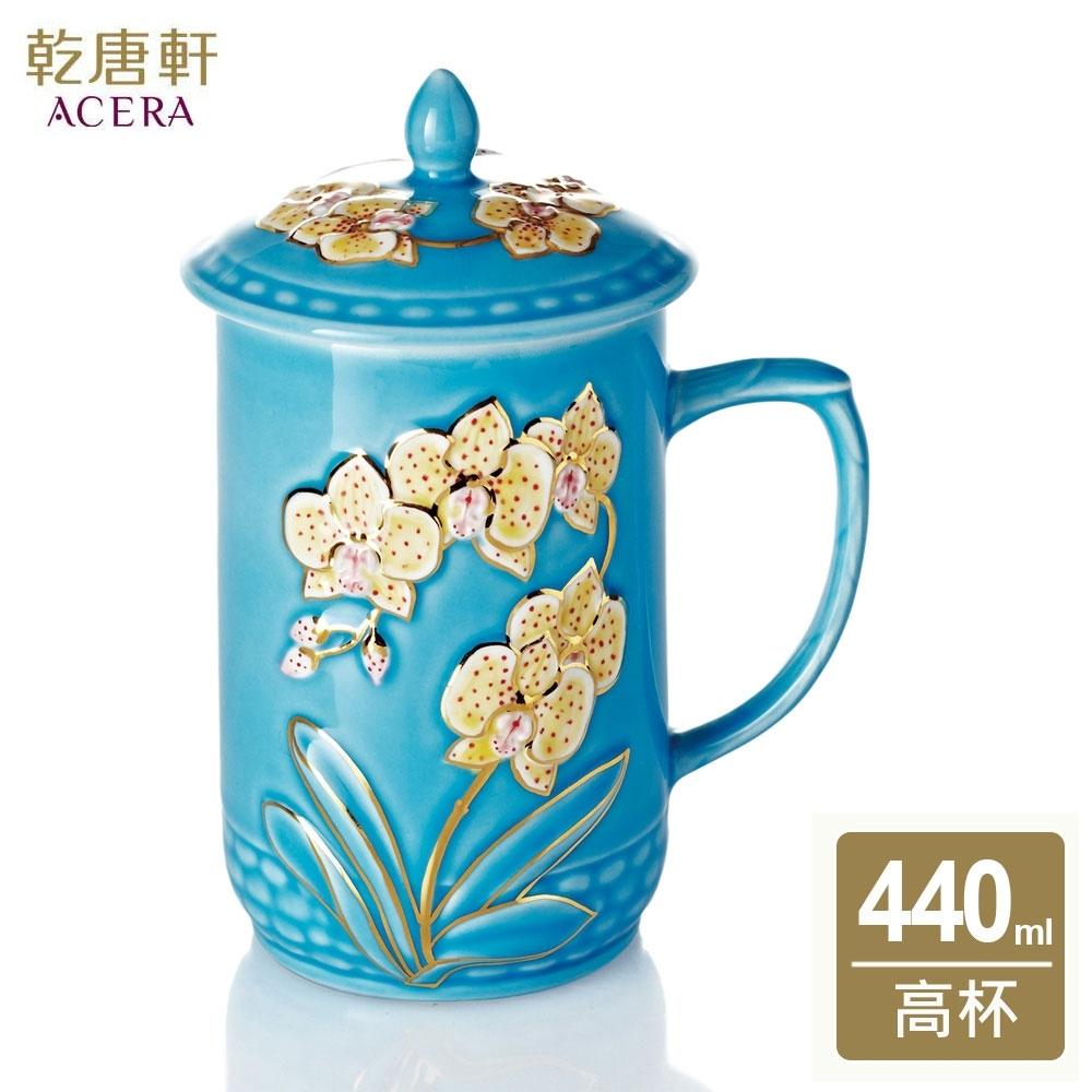 乾唐軒活瓷 蝴蝶蘭花高杯440ml(2色任選)