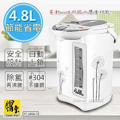 鍋寶 4.8公升節能電動熱水瓶(PT-4808-D)除氯再沸