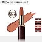 LOREAL Paris 巴黎萊雅 奢華皮革訂製唇膏 限量款3.7g