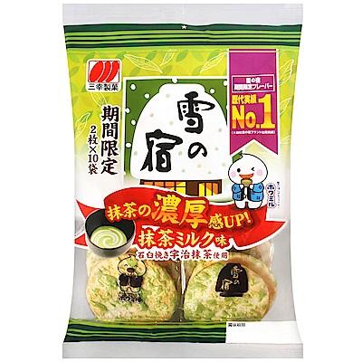 三幸 雪宿米果-抹茶牛奶風味(136g)