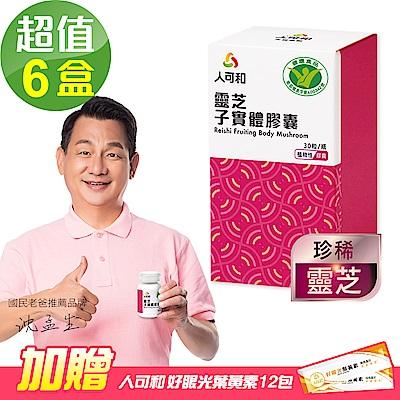 【人可和】雙健字號免疫靈芝x6瓶(30粒/瓶) 加贈人可和好眼光葉黃素12小包