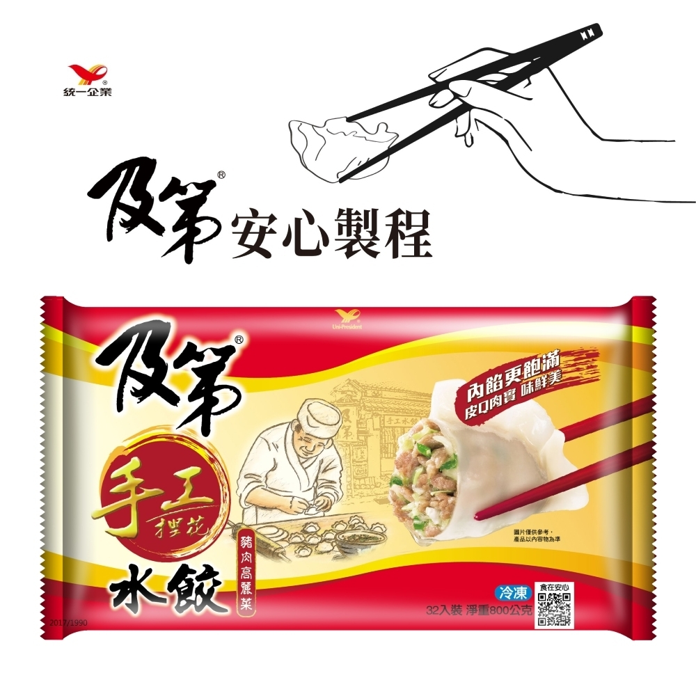 任選_及第 冷凍豬肉高麗菜手工捏花水餃(32顆/包)
