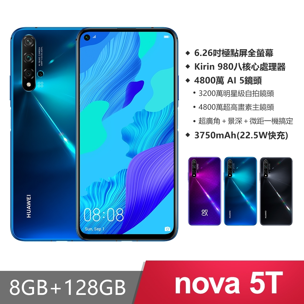 HUAWEI nova 5T (8G/128G) 6.26 吋八核心手機