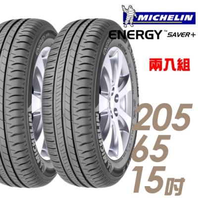 【米其林】SAVER+ 省油耐磨輪胎_二入組_205/65/15(SAVER+)