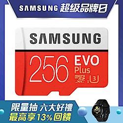 三星Samsung EVO 256GB 高速記憶卡
