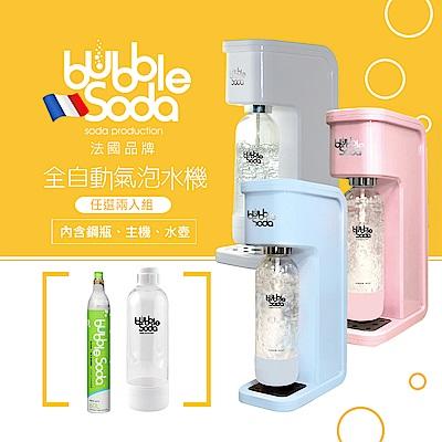 法國BubbleSoda 節能免插電全自動氣泡水機-粉/藍/白(任選兩入組)