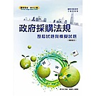 政府採購法規歷屆試題與模擬試題(測驗題型)(4版)