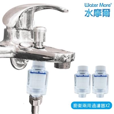 水摩爾沐浴過濾器 2入+替換濾芯2個-除氯淨水器 浴室 pp濾棉濾心
