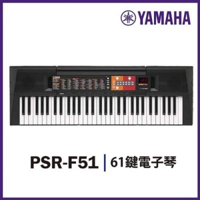 YAMAHA PSR-F51/61鍵電子琴/單琴款/公司貨保固