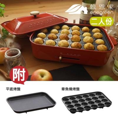 綠恩家enegreen日式多功能烹調電烤盤 (經典紅)KHP-770TR