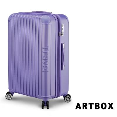 【ARTBOX】旅行意義 24吋抗壓U槽鑽石紋霧面行李箱 (女神紫)